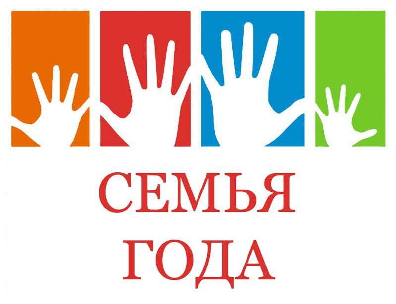 В Дагестане определили лучшие семьи