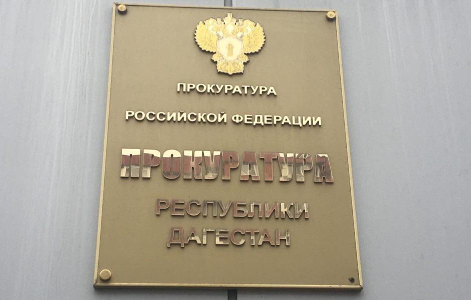 Прокуратура: Картель в Дагестане строился на родственных связях с экс-главой минздрава