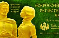 Дагестанцам предлагают поучаствовать во Всероссийской регистрации чувств