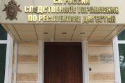 Следствие пояснило, в чем подозревают начальника полиции Рутульского района