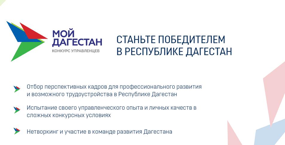 Завершен прием заявок на конкурс «Мой Дагестан»