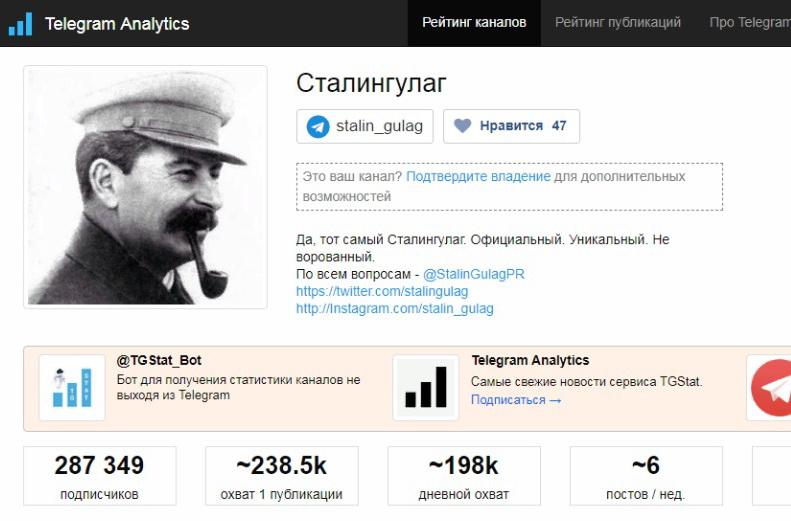 РБК назвал автором популярного проекта «Сталингулаг» бывшего жителя Махачкалы
