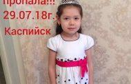 В Каспийске пропал ребенок