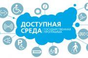 Дагестан получит более 50 млн рублей на обучение детей-инвалидов