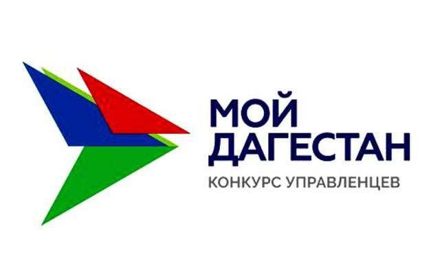 Около 7,5 тыс. заявок поступило на участие в конкурсе «Мой Дагестан»