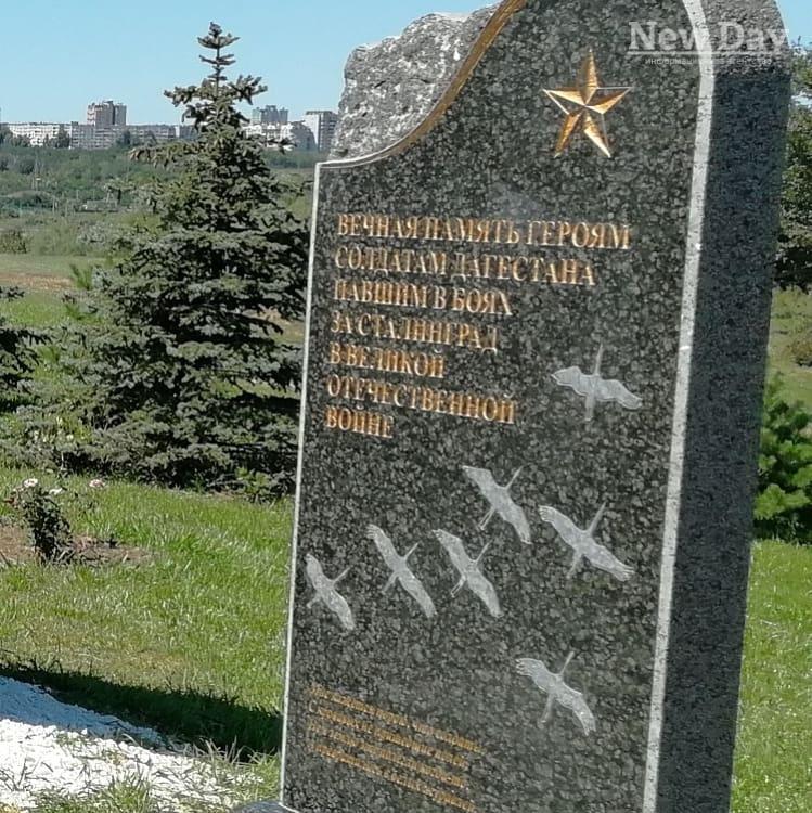 На Мамаевом кургане установили памятник воинам-дагестанцам