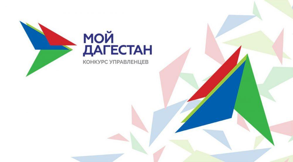 «Мой Дагестан» определит лучших управленцев
