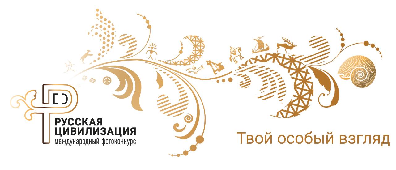 Международный фотоконкурс «Русская цивилизация»