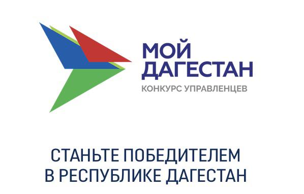 Как обратиться в службу поддержки конкурса «Мой Дагестан»