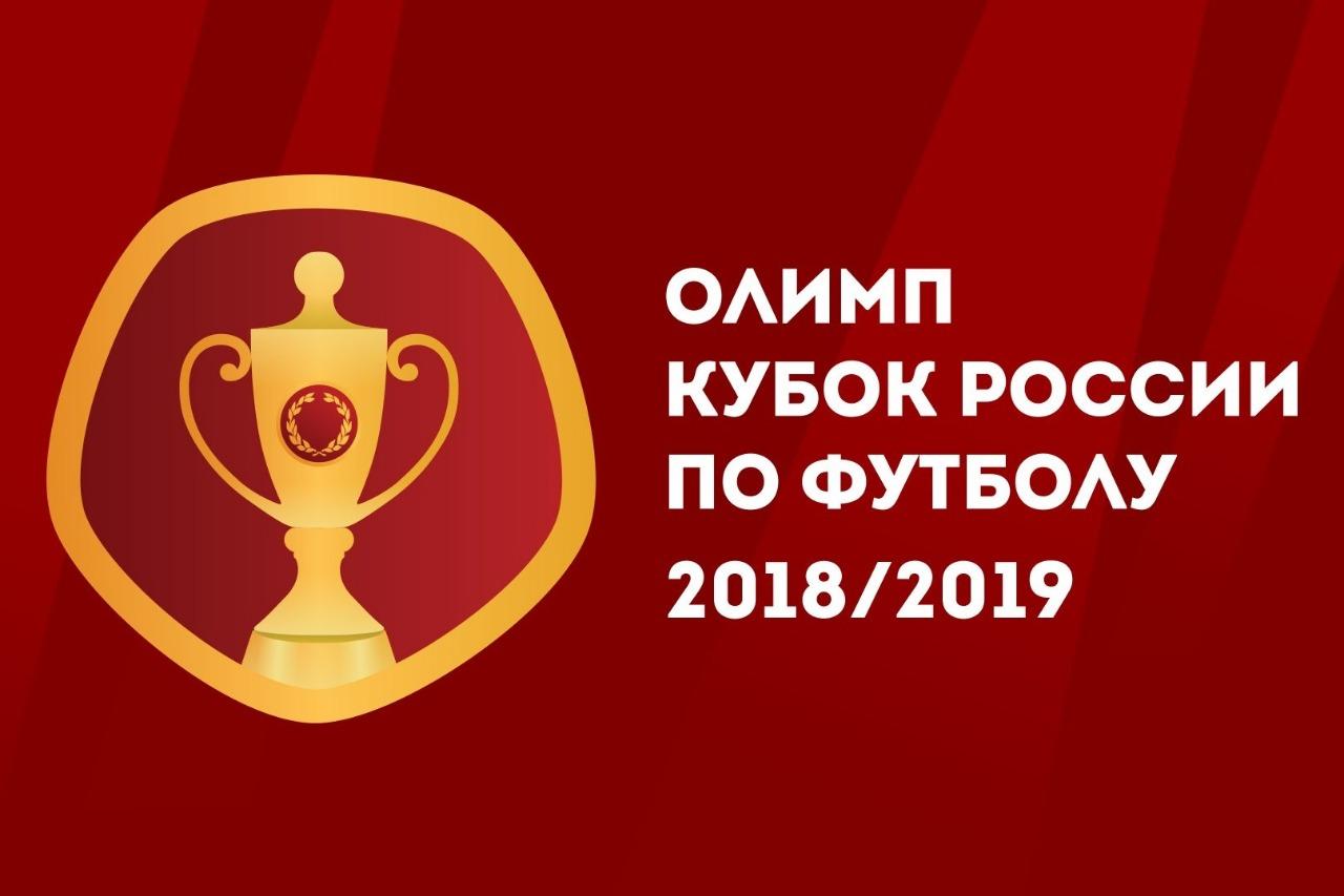 «Анжи» сыграет кубковый матч со «Спартаком» 1 ноября
