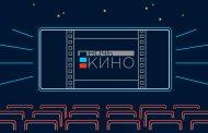 В «Ночь кино» в Махачкале прозвучит