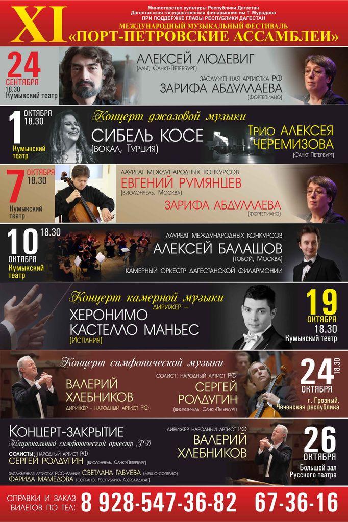 Фестиваль «Порт-Петровские Ассамблеи» пройдет в Махачкале
