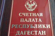 Бывший инспектор Счетной палаты заплатит 2 миллиона штрафа