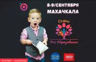 В Махачкале пройдет форум «Семье pro образование»