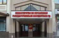 Три заместителя министра имущественных отношений освобождены от должностей