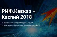 В Дагестане завершился «РИФ. Кавказ»