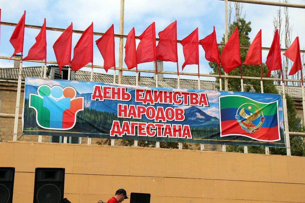 День единства народов Дагестана отпразднуют в Махачкале