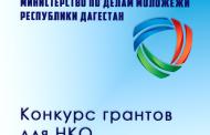 Минмолодежи Дагестана выделит гранты на проекты по противодействию идеологии терроризма