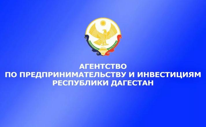 Агентство по предпринимательству и инвестициям Дагестана объявило кадровый конкурс