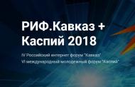 В Дагестане пройдет форум «РИФ. Кавказ + Каспий»