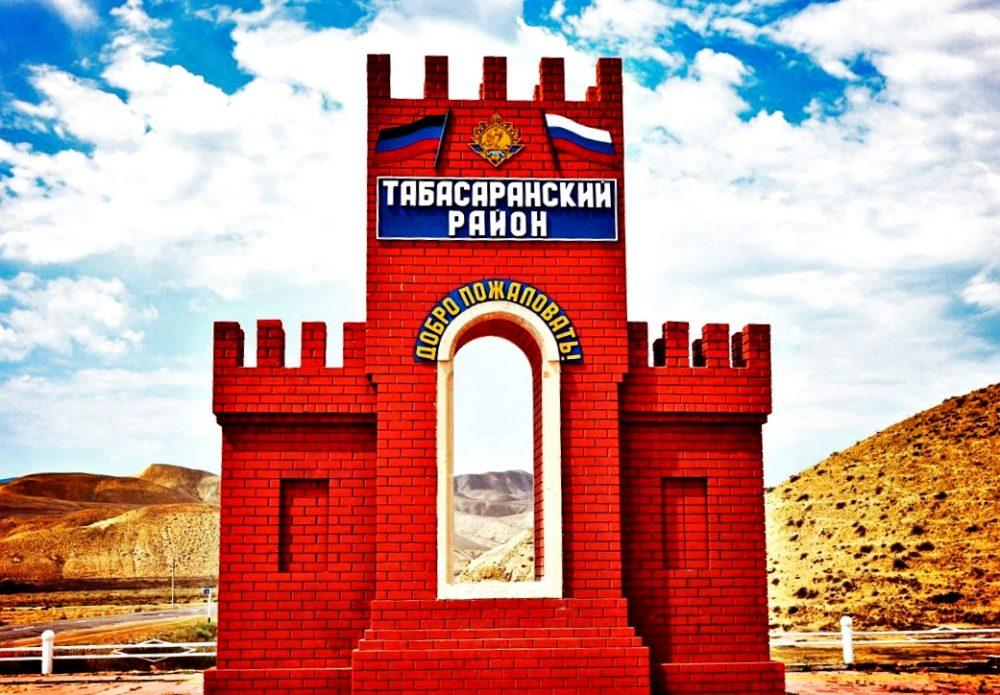 Восстановлена подача газа в села Табасаранского района