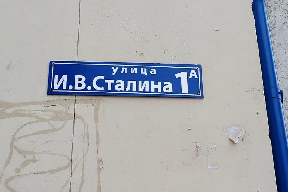 Главе Каспийска рекомендовали не переименовывать улицу в честь Сталина