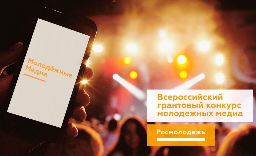 Всероссийский грантовый конкурс молодежных медиа