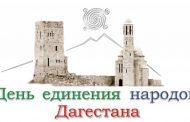 Дагестан масштабно отпразднует День единства народов