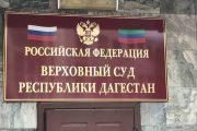 Житель Дагестана Али Квешов приговорен к 18 годам строгого режима за разбой и убийство