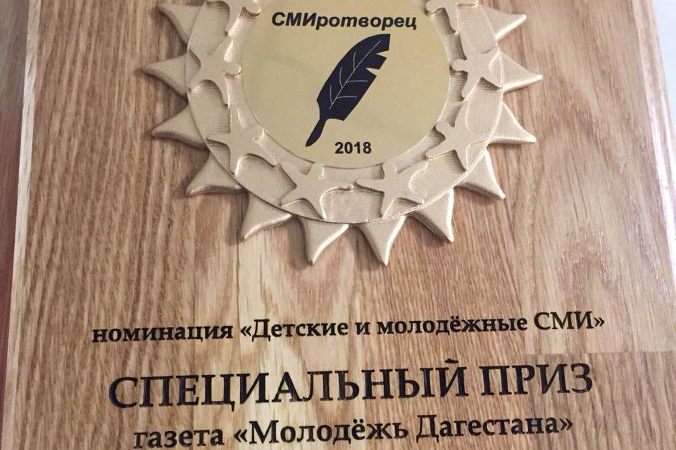«Молодежь Дагестана» победила в престижном конкурсе