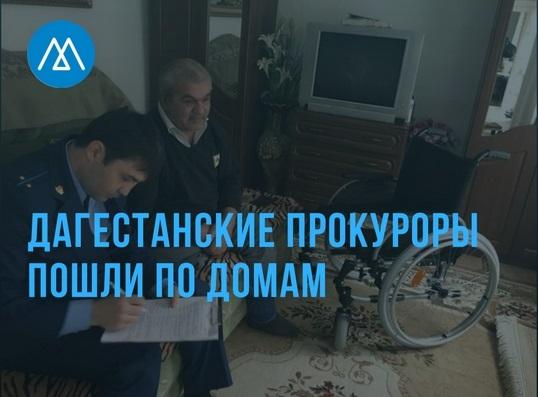 Дагестанские прокуроры пошли по домам