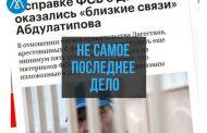 РБК: Арестованным членам правительства Дагестана грозят новые уголовные дела
