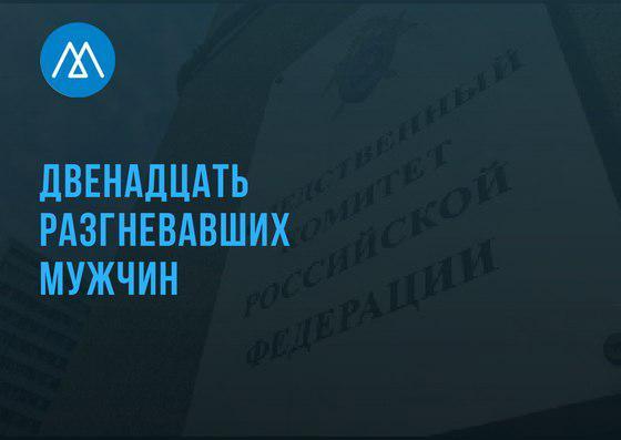 По «дагестанскому делу» проходят 12 фигурантов