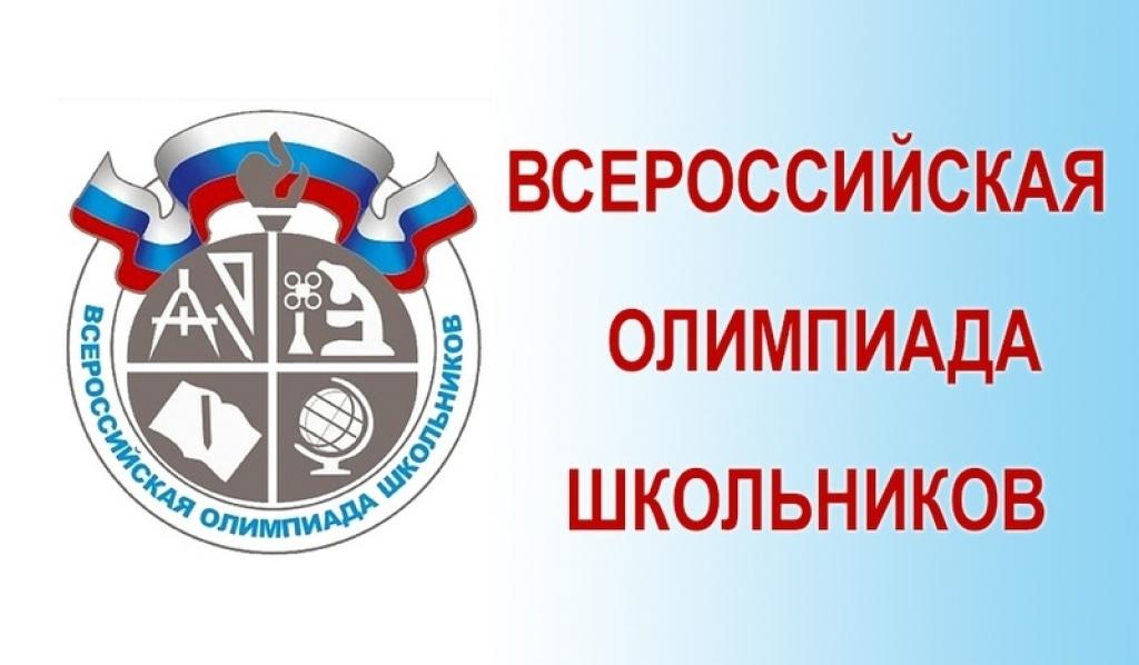 Картинки по запросу всероссийская олимпиада школьников